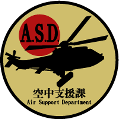 Air Support Department